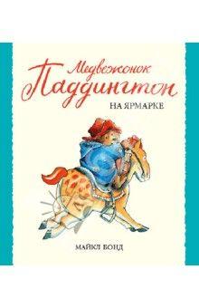 Майкл Бонд - Медвежонок Паддингтон на ярмарке обложка книги