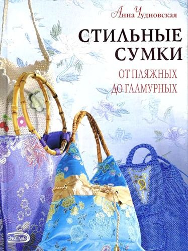 Книга: Анна Чудновская.Стильные сумки. Комментарии : LiveInternet - Российский Сервис Онлайн-Дневников