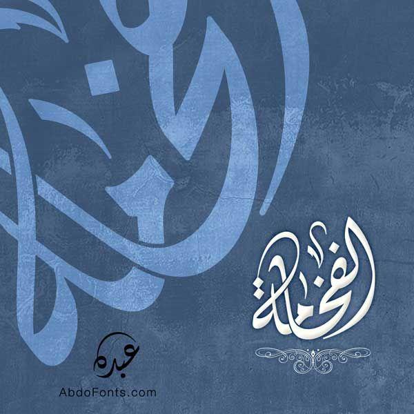 تصميم شعار اسم الفخامة الخط الديواني Abdo Fonts Arabic Calligraphy Design Calligraphy