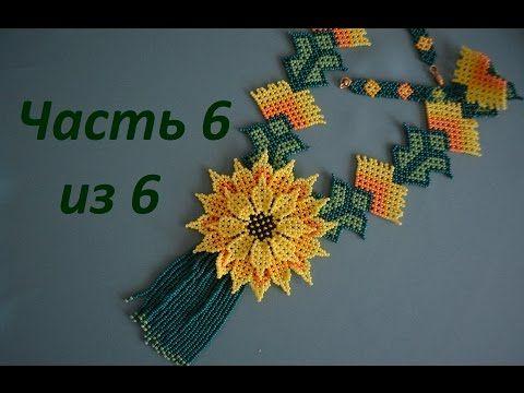 Колье из бисера. Уичольский цветок. Часть 6 из 6. Бисероплетение. Мастер класс…                                                                                                                                                                                 Mais