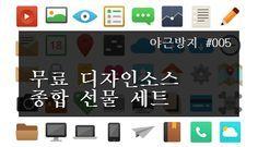야근방지 무료 디자인 소스 5탄 - 소셜미디어(Social Media) 기반 온라인 마케팅 블로그