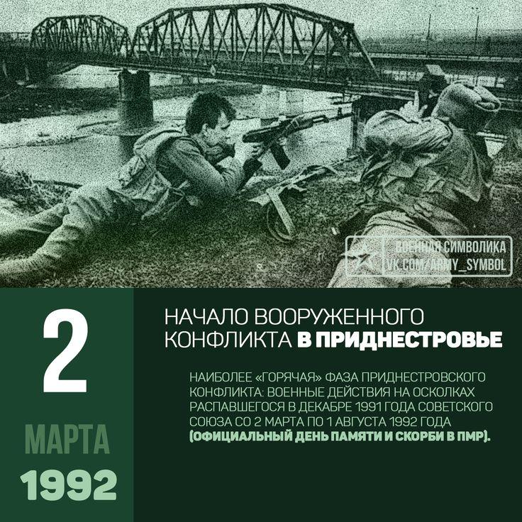 Начало вооруженного конфликта в Приднестровье в 1992 Война́ в Приднестро́вье — наиболее «горячая» фаза Приднестровского конфликта: военные действия на осколках распавшегося в декабре 1991-ого года Советского Союза со 2 марта по 1 августа 1992 года (официальный день памяти и скорби в ПМР).  Война в Дубоссарах В ночь с 1 на 2 марта 1992 года неизвестными была расстреляна машина с приднестровскими милиционерами из Дубоссар, выехавшими по ложному вызову в район между зданием общежития и…