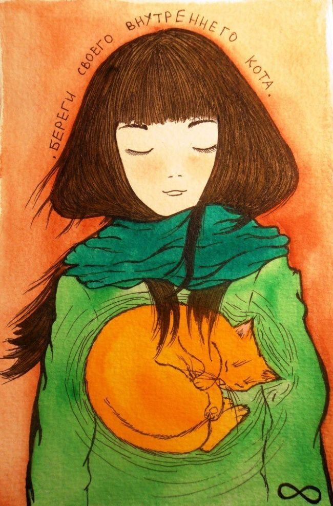 Береги своего внутреннего кота. Художница Татьяна Самошкина создает на бумаге теплые, немного наивные, но бесконечно добрые миры. В них всего понемногу: уютные коты и задумчивые совы, завитки морских волн и вспышки далеких звезд, чуть-чуть одиночества и грусти — только очень светлой. Эти рисунки — как чашка согревающего чая после прогулки под дождем.   Источник: http://www.adme.ru/tvorchestvo-hudozhniki/beregi-svoego-vnutrennego-kota-593105/ © AdMe.ru