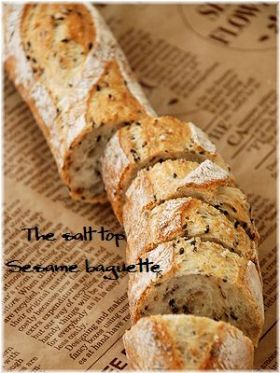 「ソルトトップ セサミバゲット」いたるんるん | お菓子・パンのレシピや作り方【corecle*コレクル】