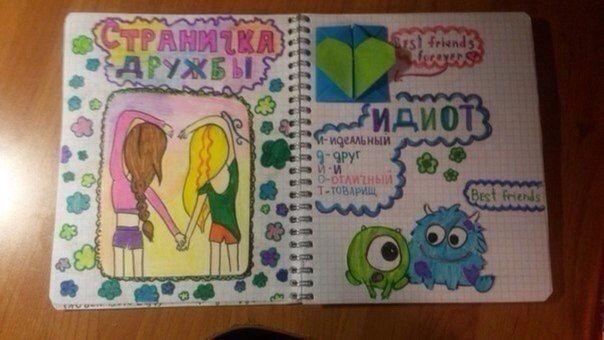 Как оформить свой личный дневник| ЛД
