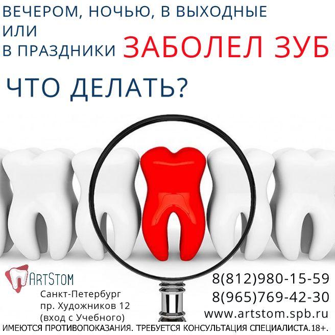 Зубная боль зачастую не считается со временем суток, выдавая сильнейшие приступы в ночной период. Когда уже терпеть совсем нет возможности, стоит обратиться в АртСтом .  Опытные врачи, стандартные цены для Санкт-Петербурга и минимум утомительных очередей смогли оценить уже многие пациенты, столкнувшиеся с необходимостью ночью срочно найти работающего врача. ☝Ночная стоматология поможет в любой момент! ____________________________ Ждём Вас в нашей группе Vk : vk.com/artstom24 и на нашем сайте…