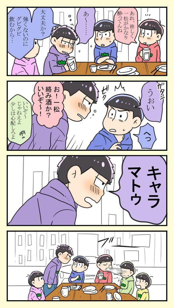 カラ松事変 1/4