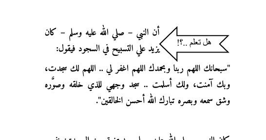 Pin By Hg Ch On علاج لكل شيء Islamic Phrases Islamic Quotes Cool Words