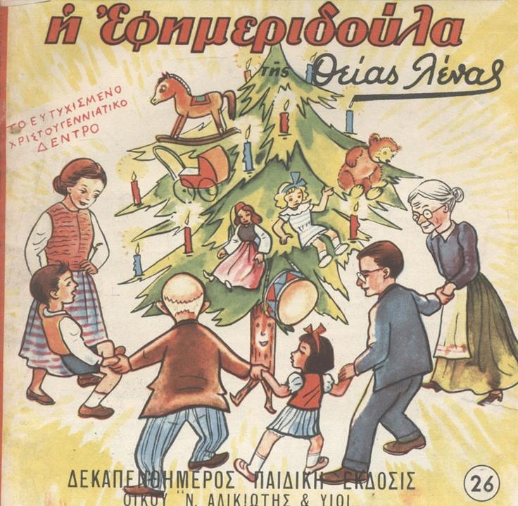 Greek vintage kids book.