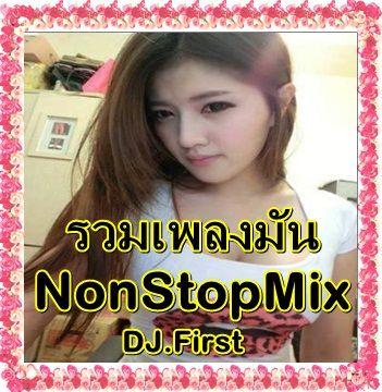 https://www.i-sabuy.com/ First – รวมเพลงมัน NonStopMix พลงมันๆ Dance Remix Hiphop Remix แดน เพลงมัน โหลดเพลง เพลงแดนซ์ เพลงรีมิก Dj Remix Mix Dance Mp3remix ฟังเพลง แดนซ์ …