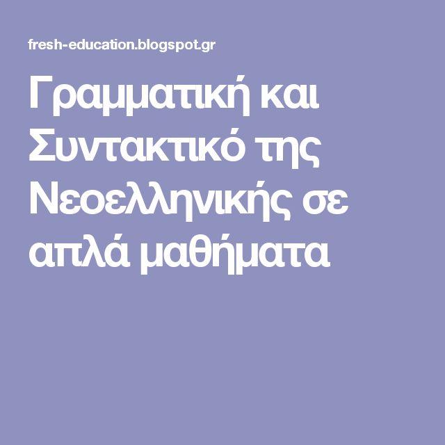 Γραμματική και Συντακτικό της Νεοελληνικής σε απλά μαθήματα
