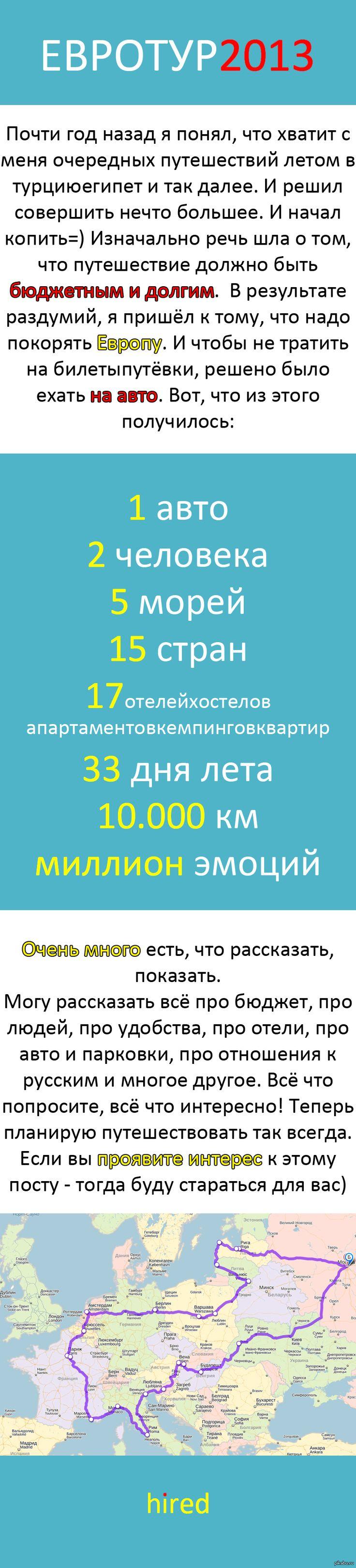 """""""Про мой Евротур"""" или """"как реализовать мечту путешественника"""" Если будет интересно - продолжу =)"""
