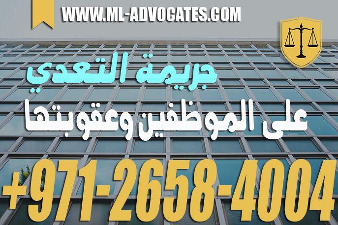 جريمة التعدي على الموظفين وعقوبتها في القانون قانون دولة الإمارات العربية Dubai Tech Company Logos Company Logo