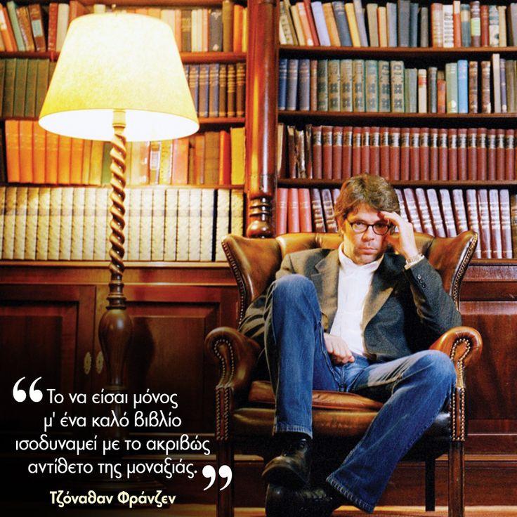 """""""Το να είσαι μόνος μ' ένα καλό βιβλίο ισοδυναμεί με το ακριβώς αντίθετο της μοναξιάς.""""  Τζόναθαν Φράνζεν"""
