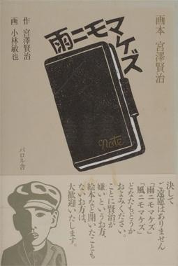 <宮沢賢治『雨ニモマケズ』(画・小林敏也/パロル舎)> いつの間にかそこにいて、ずっといて、誰かの役に立って、誰かのことを必死に考えている。サウイウモノニワタシハナリタイ。覚えておきたい日本の人のかつてのカタチ。     【BRUTUS編集長 西田善太】  http://lexus.jp/cp/10editors/contents/brutus/index.html  ※掲載写真の権利及び管理責任は各編集部にあります。LEXUS pinterestに投稿されたコメントは、LEXUSの基準により取り下げる場合があります。