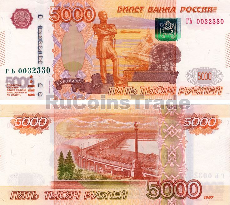 The 5000 Ruble Bank of Russia Note 1997 of New Modification 2010 Russian Banknote Rubles