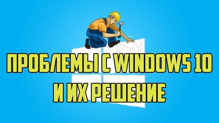 ℹ6 самых распространенных проблем Windows 10 и их решение  Ошибки активации  После бесплатного обновления с Windows 7 с пакетом SP1 или Windows 8.1 пользователи сообщают о сбое активации операционной системы. В списке ошибок, о которых пишут пользователи: «Этот ключ продукта не работает», «Возникла проблема с сетью», «Произошла ошибка безопасности», «Служба лицензирования программного обеспечения сообщила, что произошла ошибка при проверке лицензии».  В этом случае в первую очередь нужно…