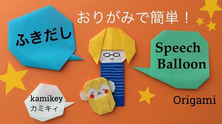 折り紙メモやお手紙に!ふきだし Origami Speech Balloon