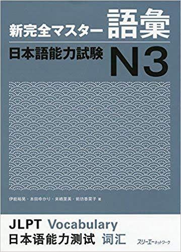 新完全マスターN3 語彙   JLPT Shin Kanzen Master N3 Goi