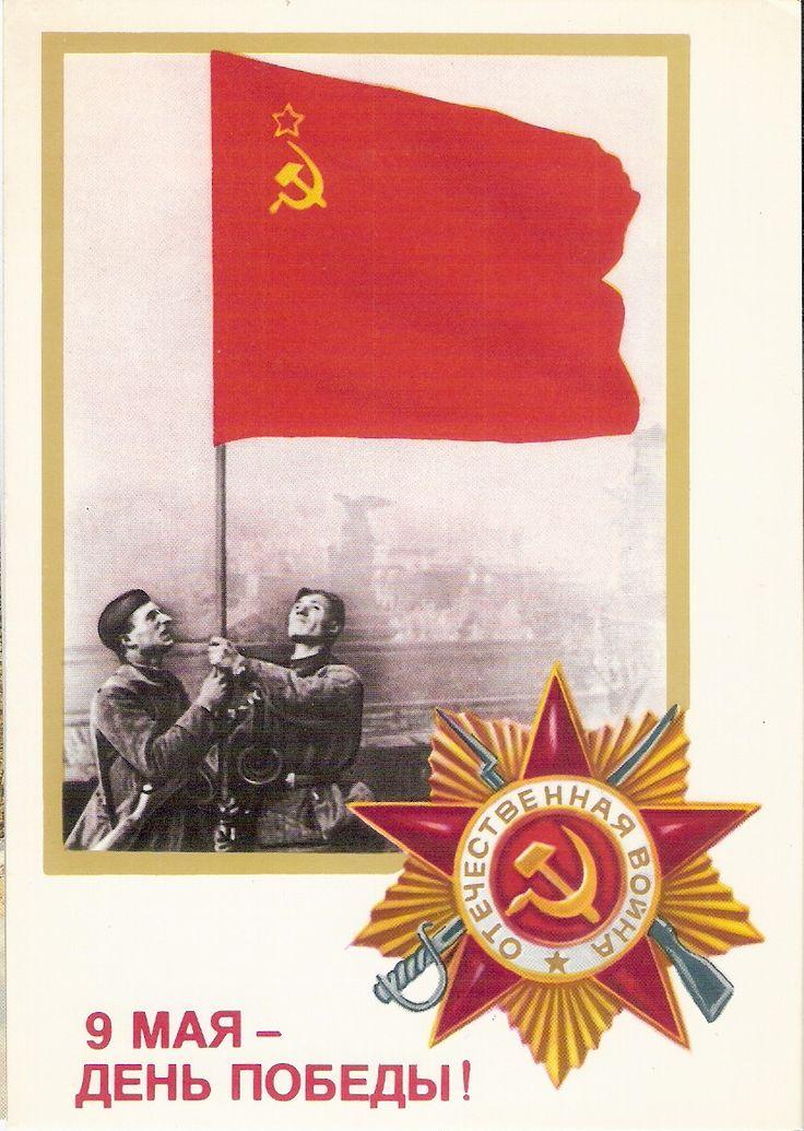 Открытки с днем победы 9 мая ссср, открытка