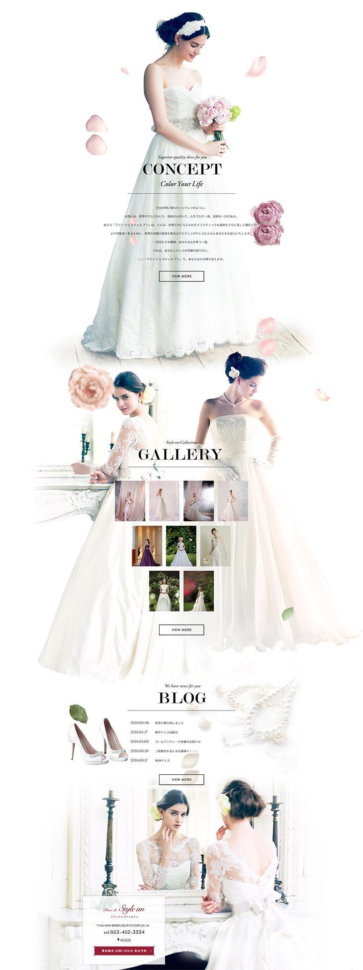 Blanc de Style un【ファッション関連】のLPデザイン。WEBデザイナーさん必見!ランディングページのデザイン参考に(キレイ系)