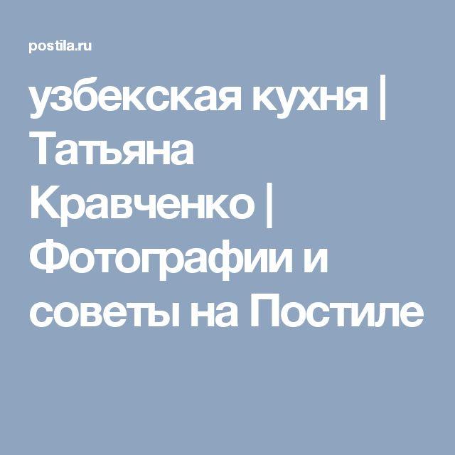 узбекская кухня | Татьяна Кравченко | Фотографии и советы на Постиле