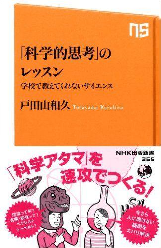 「科学的思考」のレッスン―学校で教えてくれないサイエンス (NHK出版新書) | 戸田山 和久 | 本 | Amazon.co.jp