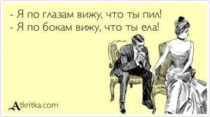 Аткрытка №400463: - Я по глазам вижу, что ты пил! - Я по бокам вижу, что ты ела! - atkritka.com