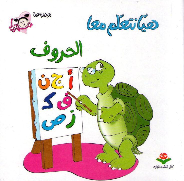 Arabic Alphabet 17