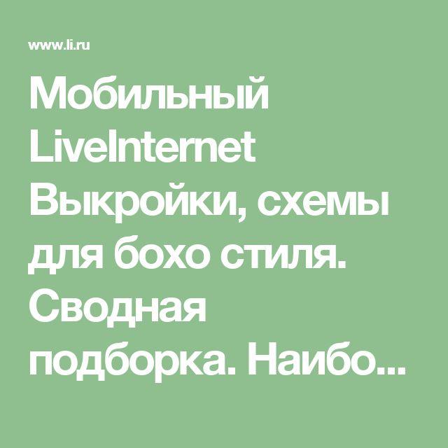 Мобильный LiveInternet Выкройки, схемы для бохо стиля. Сводная подборка. Наиболее читаемое   НеАссоль - Дневник НеАссоль  