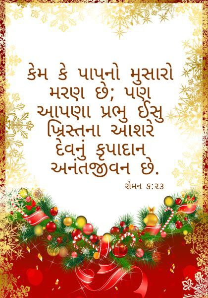 Pin By Rita Rathod On Hindi Gujarati Christmas Wreaths Decor