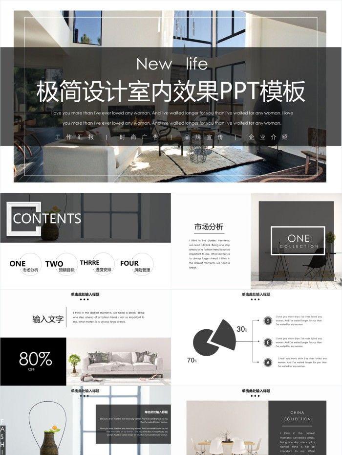 極簡 藝術 室內 設計 效果 文宣 Ppt範本 創意 發佈會 品牌行銷會 商務合作 策劃 工作彙報 通用 報告 Ppt Interior Design Art Design Powerpoint Templates