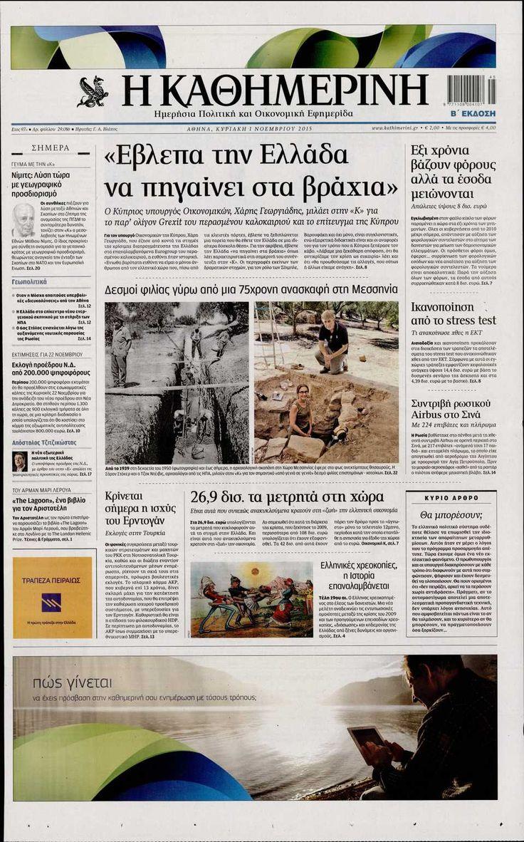 Εφημερίδα ΚΑΘΗΜΕΡΙΝΗ ΚΥΡΙΑΚΗΣ - Κυριακή, 01 Νοεμβρίου 2015