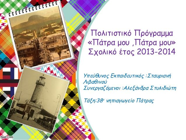 """""""ΠΑΤΡΑ ΜΟΥ ,ΠΑΤΡΑ ΜΟΥ """" Όλο το πολιτιστικό πρόγραμμα σχολικής χρονιάς 2013-2014 by Άννη Λιβαθινού via slideshare"""