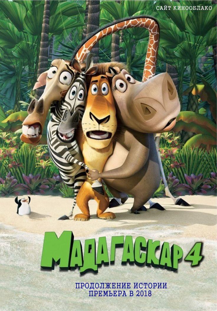 Мадагаскар 4 / Madagascar 4 (2018) (с изображениями
