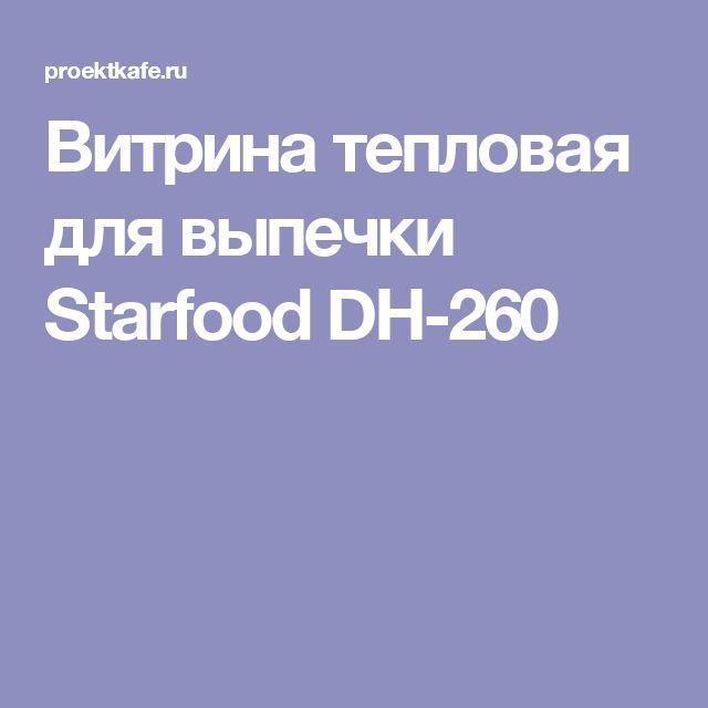 Витрина тепловая для выпечки Starfood DH-260