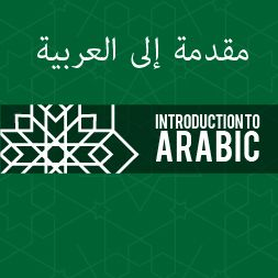 Learn Arabic online with free Arabic classes from ALISON. Arabic is the first language of hundreds of millions of people across the globe.