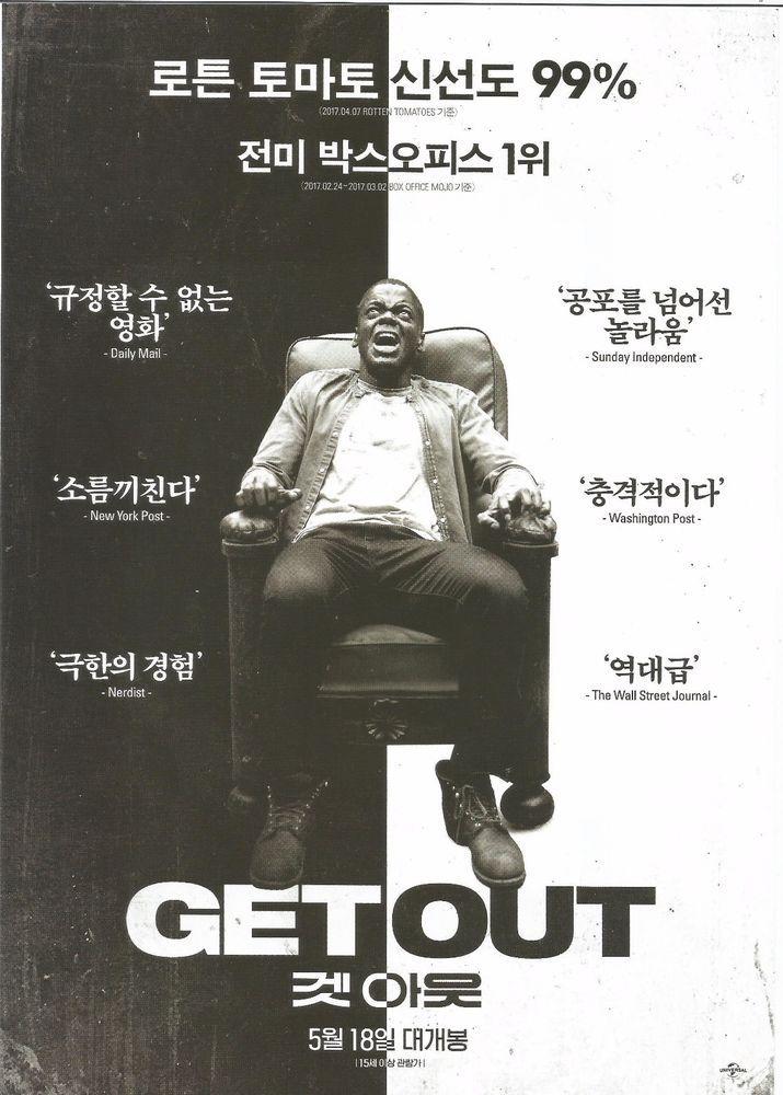GET OUT Jordan Peele, 2017 Korean Mini Movie Posters Flyers(A4 Size)