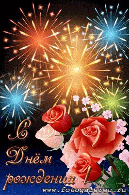 Поздравление с днем Рождения !    Пусть будут горы счастья,  С них радости ручьи,  Озёра долголетия,  Энергии ключи.  Хрустальные потопы  Душевной теплоты.  На целые столетья  Любви и доброты!!!