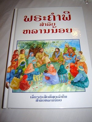 Children Bible in Lao Language / The Bible for Children in Laotian Language / LCB 563