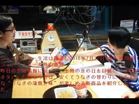 ジェーン・スー生活は踊る 2016年7月27日(水) 第78回 ジェーン・スー&外山惠理