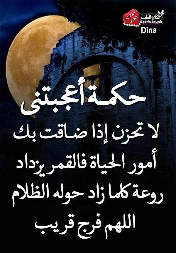 Pin By The Noble Quran On I Love Allah Quran Islam The Prophet Miracles Hadith Heaven Prophets Faith Prayer Dua حكم وعبر احاديث الله اسلام قرآن دعاء Allah Movie Posters Lips