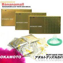[일본 오카모토] 스킨레스2000 3box(36p)-재구매율1위