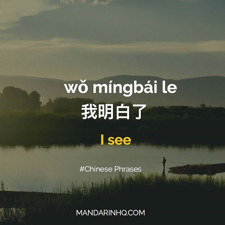 Double tap if you learned this phrase! FOR MORE: mandarinhq.com