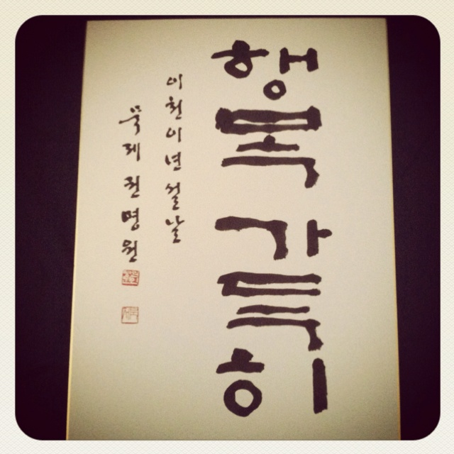 Be full of happiness korean calligraphy these are a few