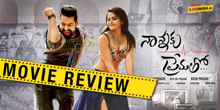 Nannaku Prematho Movie Review & Rating : Jr NTR and Sukumar Succeeded in Showing Father- Son Relationship!  ‪#‎NannakuPrematho‬ -‪#‎NannakuPremathoHungama‬
