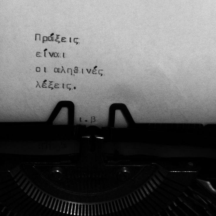 Και τα λόγια, όταν είναι αληθινά πράξη θεωρούνται. Θάρρους, ειλικρίνειας, ευθύτητας.