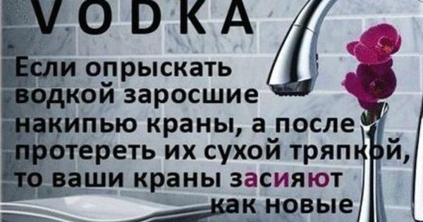 Просмотров: 0   1. Чтобы без боли снять с раны лейкопластырь, пропитайте его водкой. Она растворит клей. 2. Чтобы прочистить замазку швов в ванных и душах, наполните бутылку с разбрызгивателем водкой, набрызгайте на замазку, подождите пять минут и смойте водой. Алкоголь в водке убивает грибки, плесень и др. микроорганизмы. 3. Чтобы прочистить линзы очков, протрите [...]