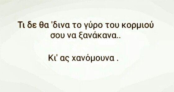 Του πόθου τ' αγρίμι.   #Ε.Αρβανιτάκη