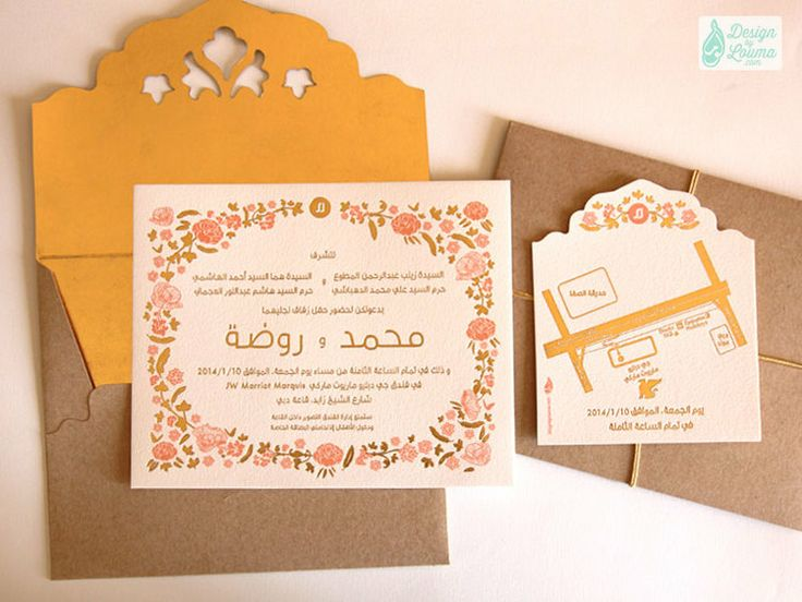 vintage garden arabic wedding invitation with ivory peach craft and gold foiling - Arabic Wedding Invitations